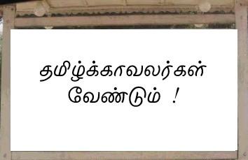 இணையத் தமிழ்க்காவல் நிலையம்